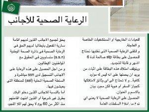 arabo ass. sanit